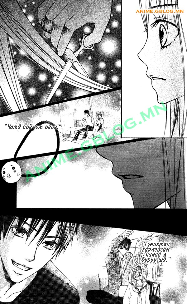 Japan Manga Translation - Kimi ga Suki - 3 - After the Christmas Eve - 26